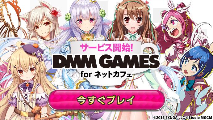 DMM GAMES for ネットカフェ