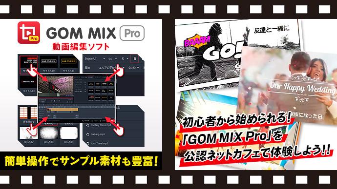 GOM Mix Pro(動画編集ソフト)