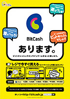 BitCash PayNetCafe A4メニュー