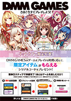 DMM GAMES for ネットカフェ A4POP