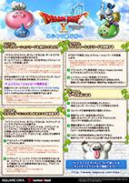 ドラゴンクエストX 遊び方マニュアル