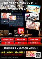 GOM MIX Pro A4POP