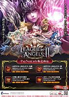 League of Angels II PayNetCafe A4メニュー