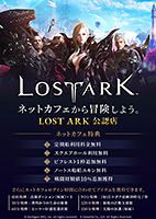 LOST ARK A4POP