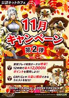 MHF-Z 11月キャンペーン第2弾