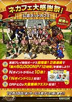 MHF-Z ネカフェ大感謝祭!ファイナルキャンペーン A4POP