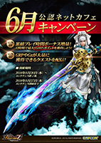 MHF-Z 6月キャンペーン A4POP