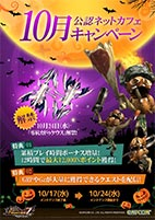 MHF-Z10月キャンペーン A4POP