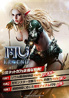 MU LEGEND A4POP
