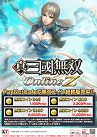 真・三國無双 Online Z PayNetCafe A4メニュー
