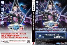 ファンタシースターオンライン2 PayNetCafe DVDメニュー(一般店舗)