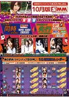 「SMM for ネットカフェ」10月度カレンダーA4POP