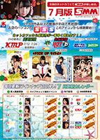 「SMM for ネットカフェ」7月度カレンダーA4POP