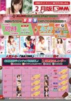 「SMM for ネットカフェ」2月度カレンダーA4POP