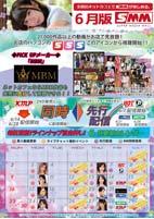 「SMM for ネットカフェ」6月度カレンダーA4POP