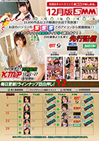 「SMM for ネットカフェ」12月度カレンダーA4POP