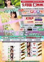 「SMM for ネットカフェ」9月度カレンダーA4POP