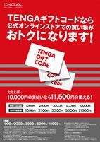 TENGAギフトコード PayNetCafe A4メニュー