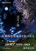 天月ノ詠/アマツキノヨミ VR A4POP