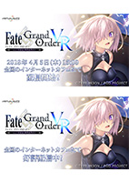 『Fate/Grand Order VR feat.マシュ・キリエライト』SNSバナー