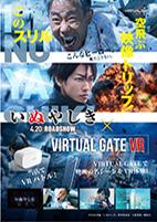 いぬやしき X VIRTUAL GATE VR A4POP