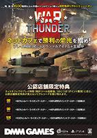 War Thunder A4POP